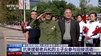 年近九旬志愿军老战士路边敬礼 迎战友回家!