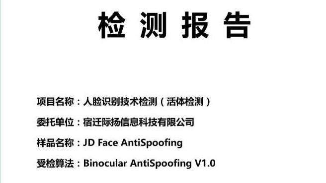 京东数科自研多模态人脸活体检测算法通过银行卡检测中心认证