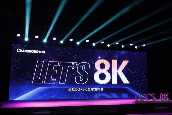邁進8K時代——長虹5G+8K全球發布會跨國直播