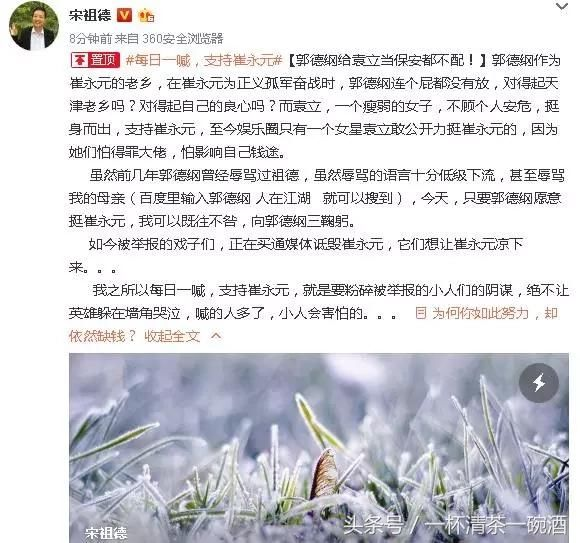 宋祖德微博再次手撕娱乐圈:不仗义郭德纲给袁