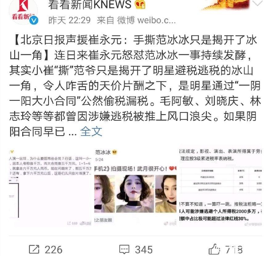 崔永元怼范冰冰事件最新进展:官方已介入调查黄毅清疑晒出证据_