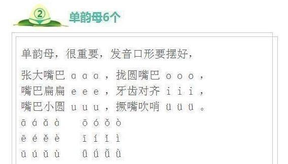 天才北大妈妈:汉语拼音编成顺口溜,孩子一看就