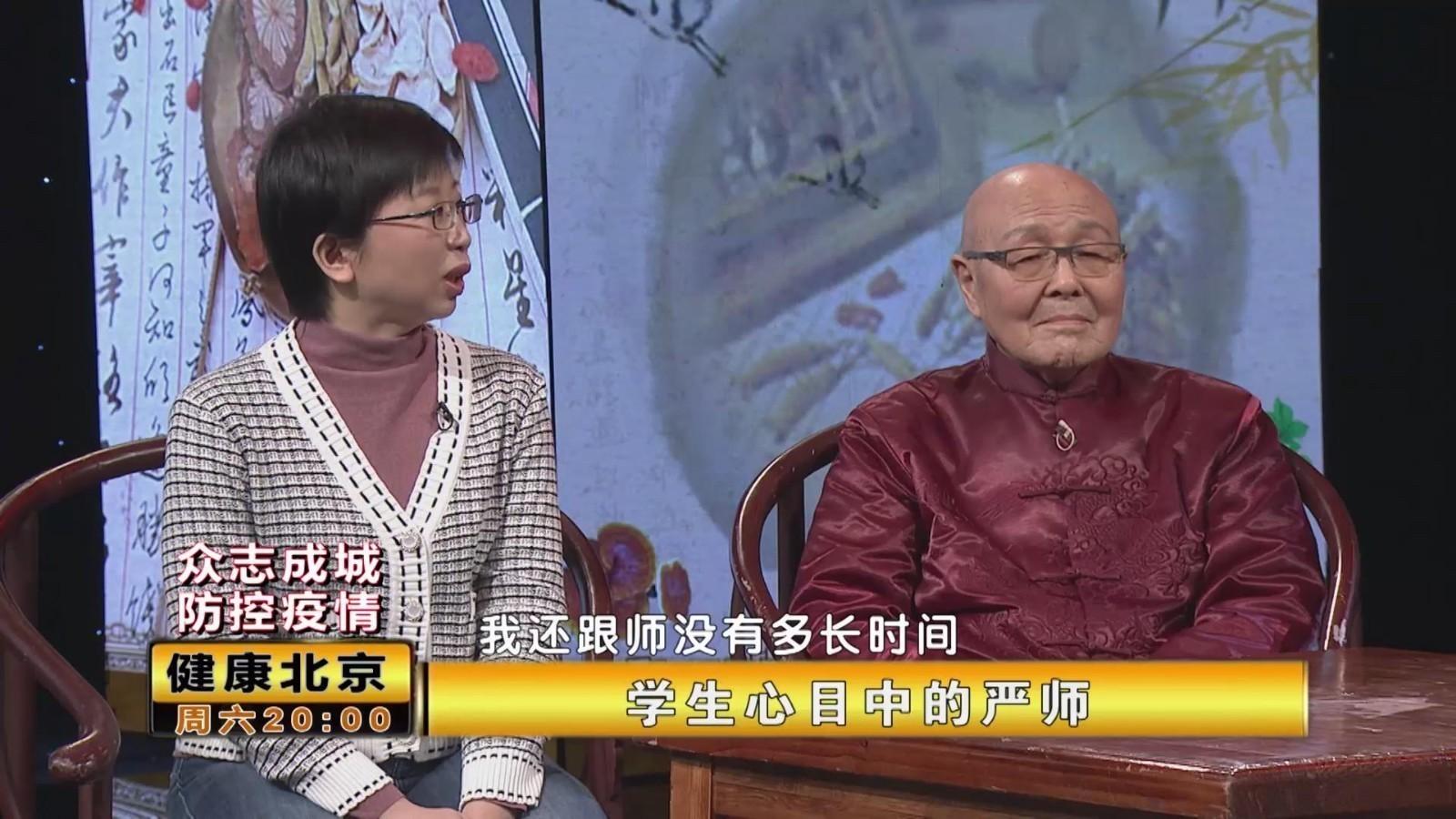 学生心目中的严师,86岁名老中医话传承