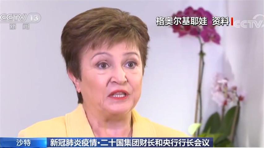 新冠肺炎疫情 | IMF总裁:支持中国抗击疫情政策措施