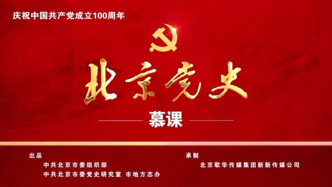 【北京党史慕课】第29课 中共第一位女党员缪伯英