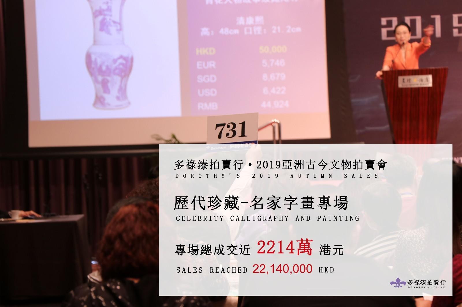 多禄溙澳门拍卖2019圆满收槌!总成交额1.228亿
