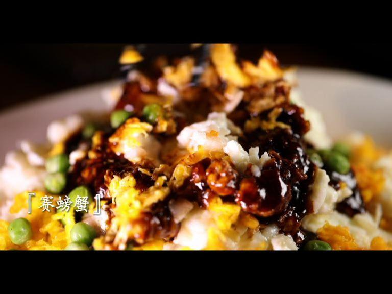 《美食地图》比螃蟹还好吃的赛螃蟹