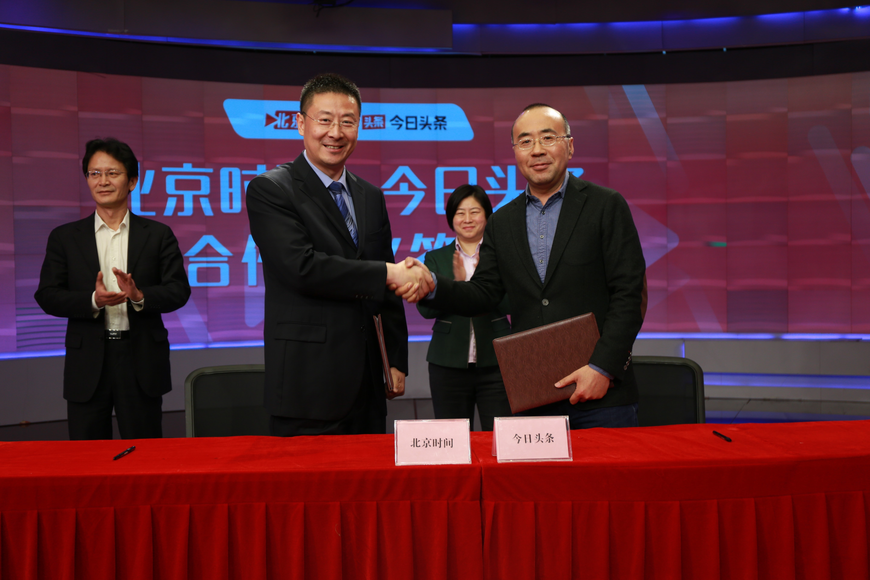 北京时间和今日头条达成战略协议