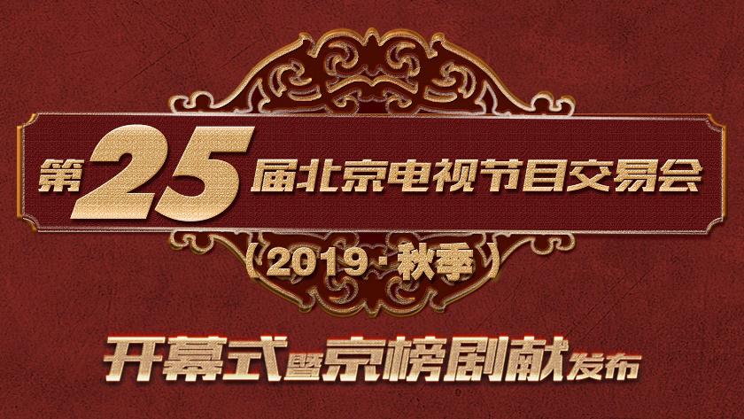 第25届北京电视节目交易会(2019·秋季)盛大开幕