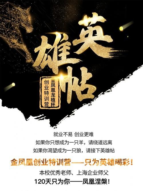 """探索""""产教行""""新模式—— 金凤凰""""龙植杯""""互联网营销创业大赛正式签约"""
