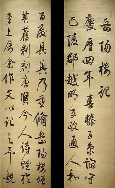 Dong Qichang calligraphy scroll
