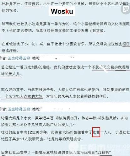 鹿晗发文调侃李小璐惹祸上身,镶嵌七龙珠超越