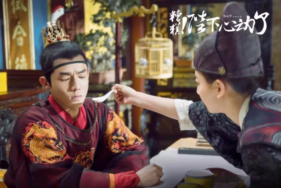 《糟糕!陛下心动了》首曝预告 朱戬马梦唯宫廷蜜恋