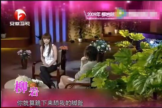 """亚虎娱乐官网:柳岩早期遭羞辱_被骂""""跪下来舔脚趾都不用你"""""""