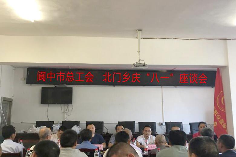 四川阆中:总工会组织慰问抗战老兵 传