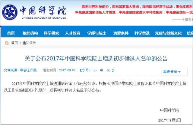 中科院院士增选初选名单 年仅39岁的颜宁上榜