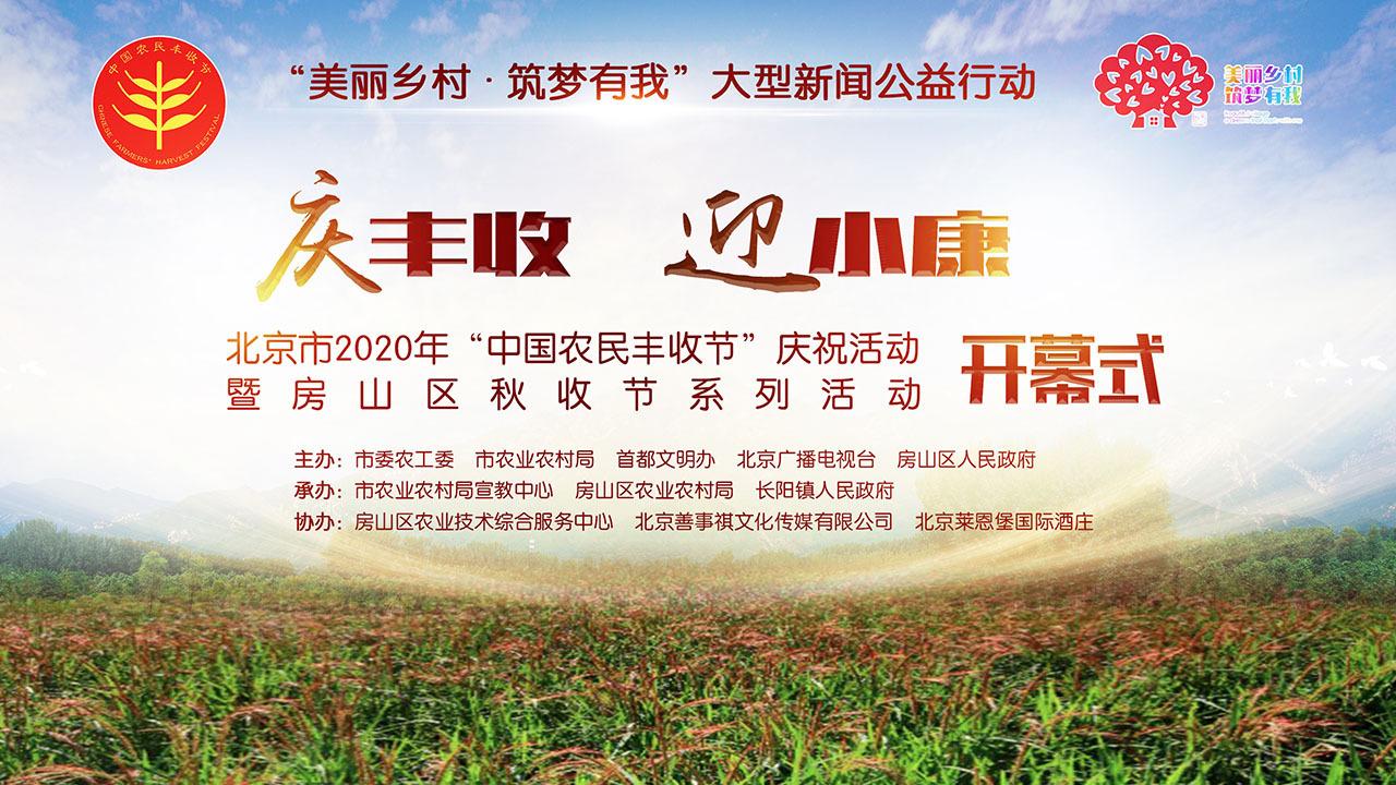 """《美丽乡村 筑梦有我》北京市庆祝""""中国农民丰收节""""、房山区秋收节"""