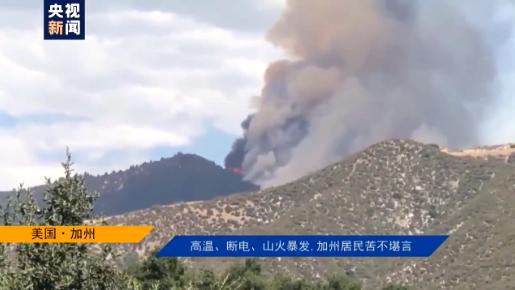 美国影像日志丨高温、断电、山火爆发,加州居民苦不堪言