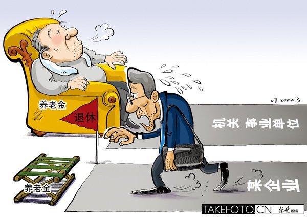 四问养老金新方案:企业机关并轨,差距会更大吗? - 云鹏润峰 - 云鹏潤峰