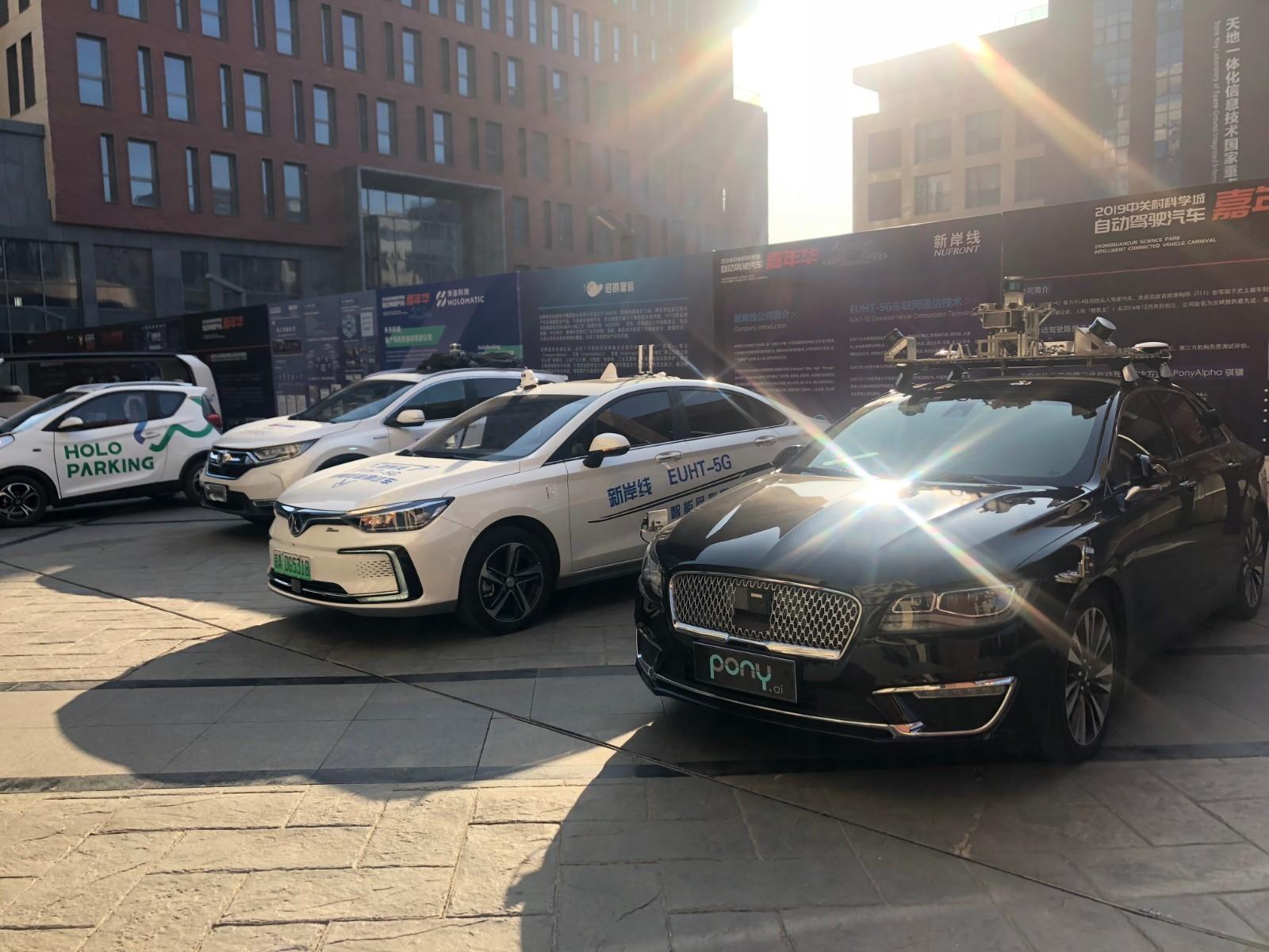 [热文]智能汽车集结!中关村科学城自动驾驶汽车嘉年华活动开幕