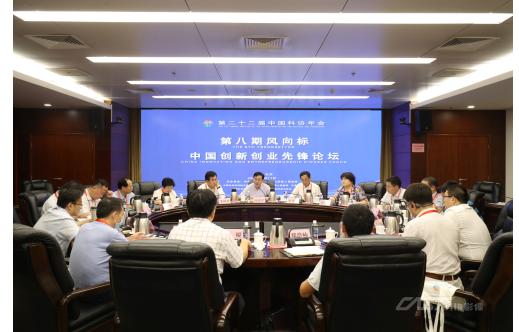 """第八期""""风向标——中国创新创业先锋论坛""""举办"""