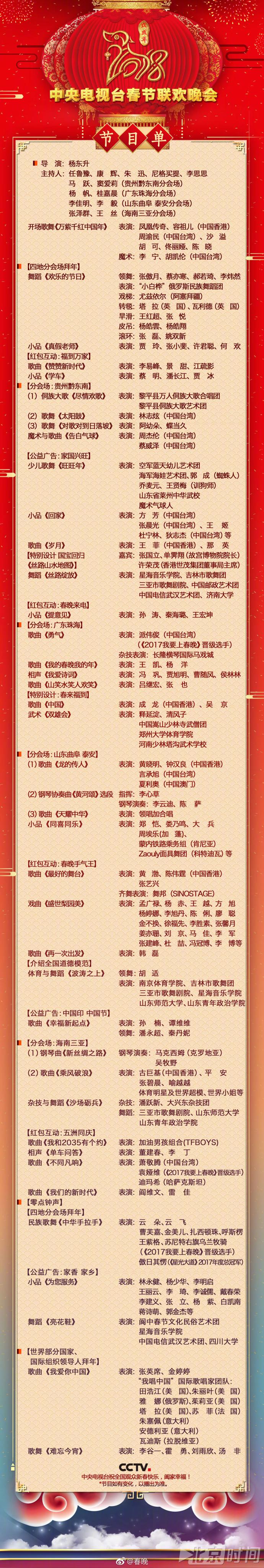 2018年春晚节目单新鲜出炉!|公司新闻-张家口国特环保工程有限公司