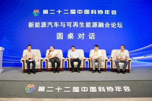 新能源汽车与可再生能源融合论坛在青岛举办