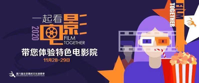 """带您体验特色电影院——""""飞越中国"""""""