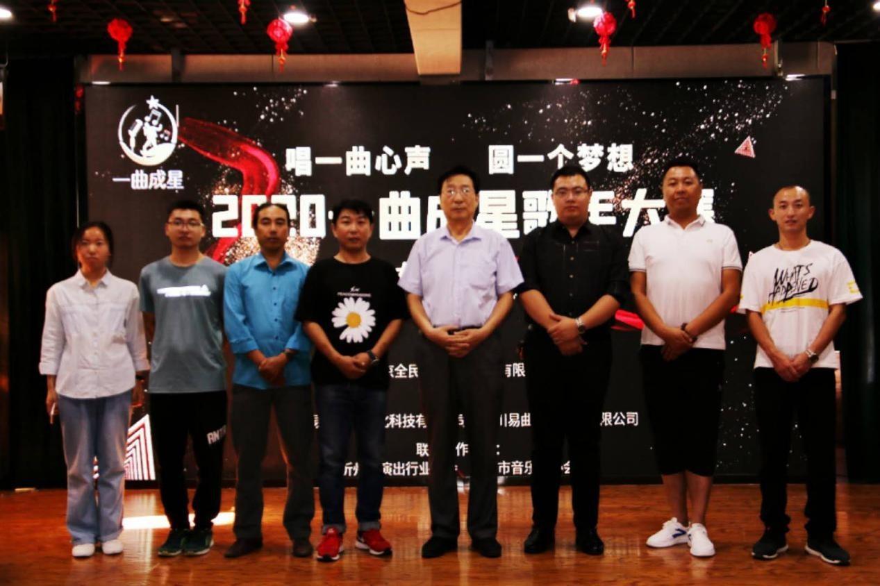 2020年一曲成星歌手大赛发布会暨启动仪式在忻州隆重举行