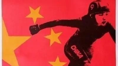李琰与一张神龙腾飞的海报