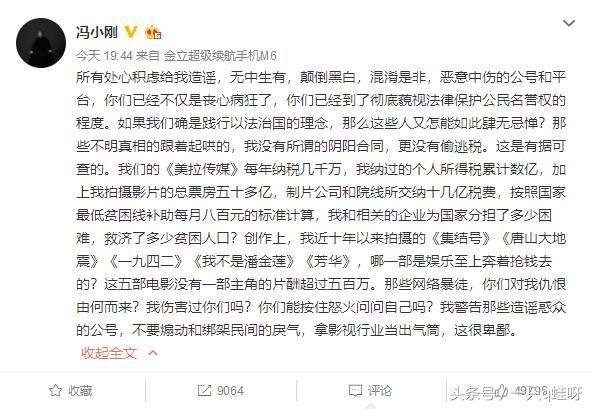 """冯小刚回应""""阴阳合同""""崔永元这样评论网友:全是套路_凤凰彩票2"""