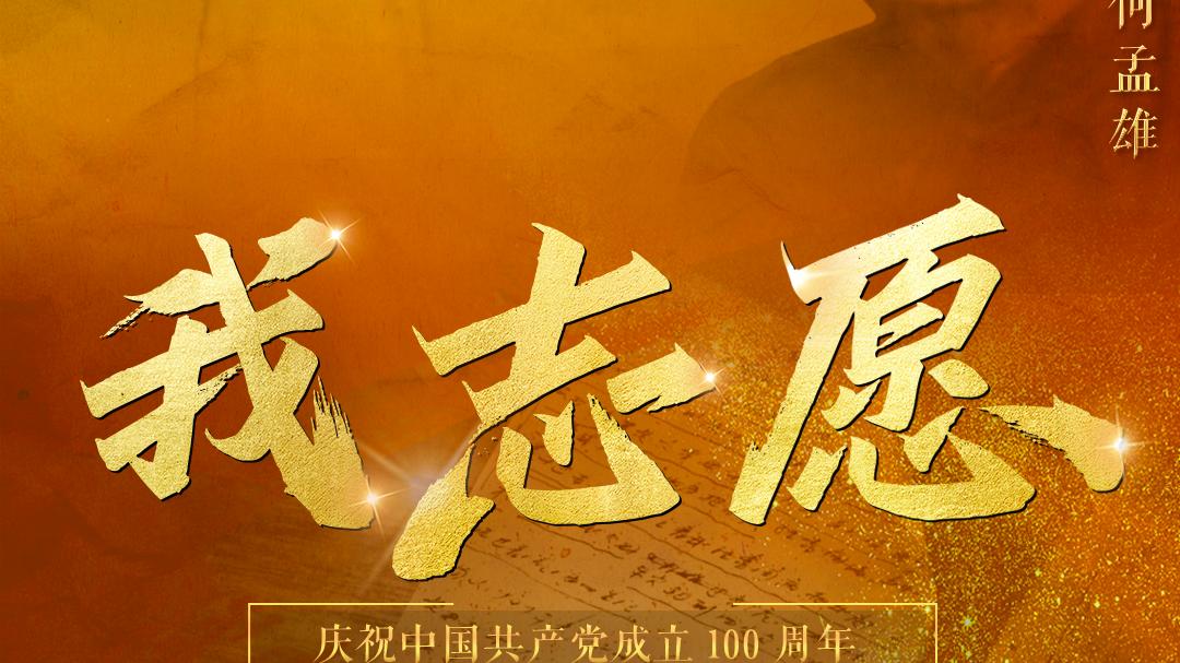 我志愿丨奋斗向前,无所畏惧的男人——邓中夏