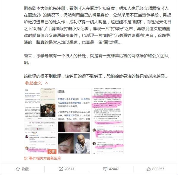 毕志飞微博发文怒斥徐峥:滚出电影圈引发热议