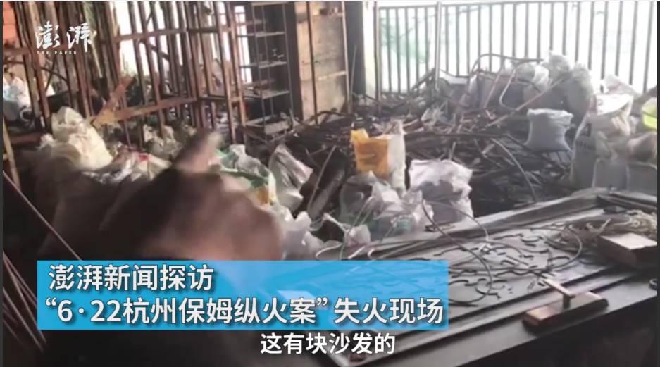 杭州富阳手表回收及失火豪宅室内成废墟