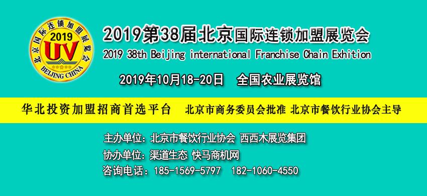 2019第38届北京国际连锁加盟展会正式开始招商!