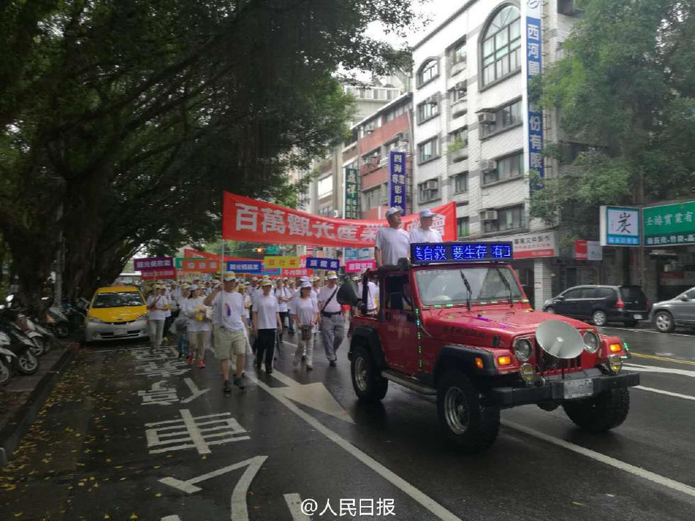 台湾一万余人上街游行 呼吁当局正视陆客锐减