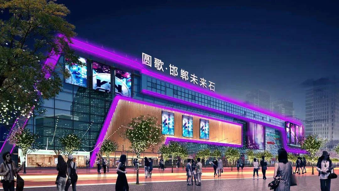圆歌·邯郸未来石12.18 潮尚启幕丨重塑城市商业面貌,回应城市人文传统