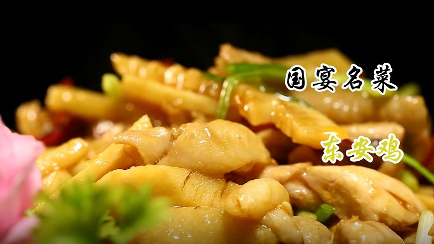 国宴大菜东安鸡,在家也能轻松做!