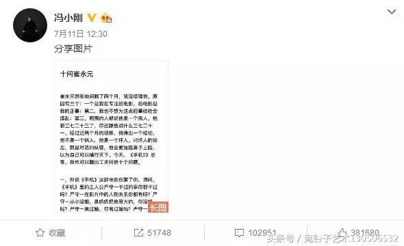 冯小刚怒怼崔永远我们从书法说起_凤凰彩票官网22627
