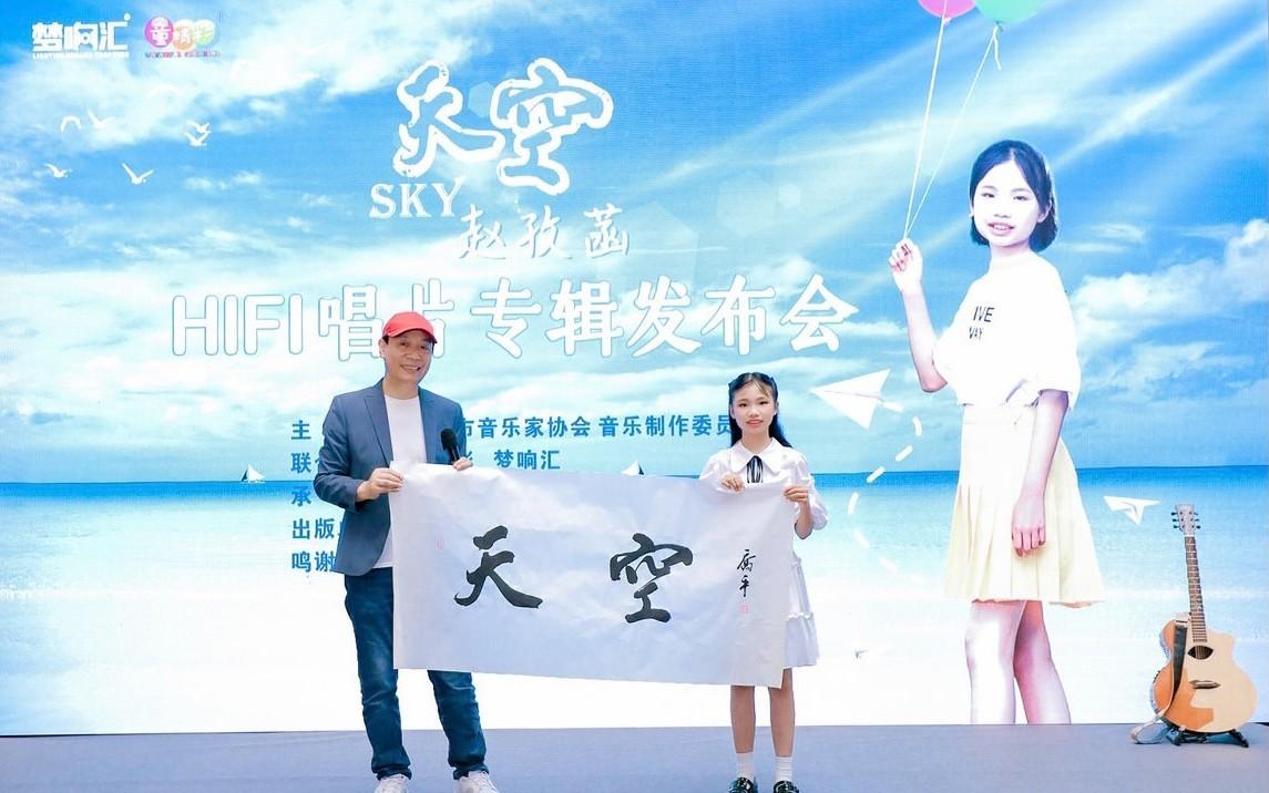 12岁广州女孩赵孜菡出专辑歌唱白衣战士
