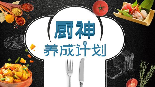 厨神养成计划:美味家中做 轻松变厨神