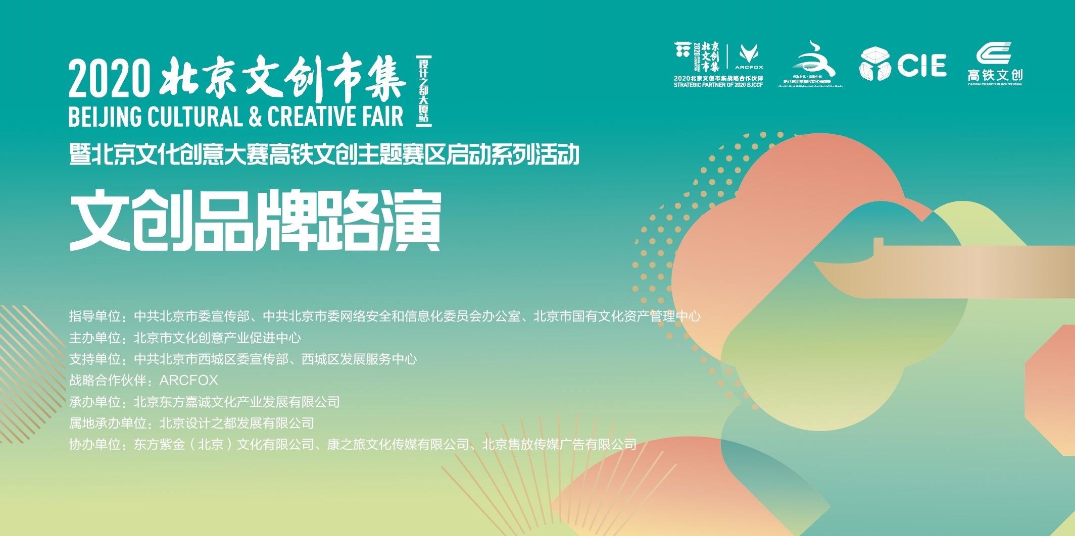 2020北京文创市集(第十站)设计之都大厦站文创品牌路演