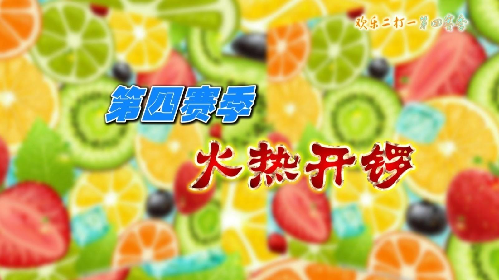 欢乐二打一第四赛季5月24日大幕拉开