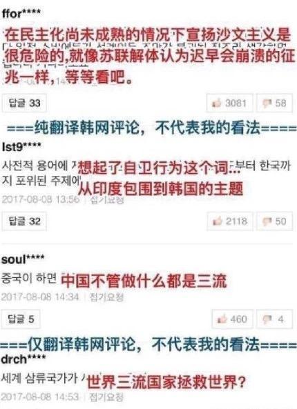韩国棒子骂《战狼2》看中国网友怎么说