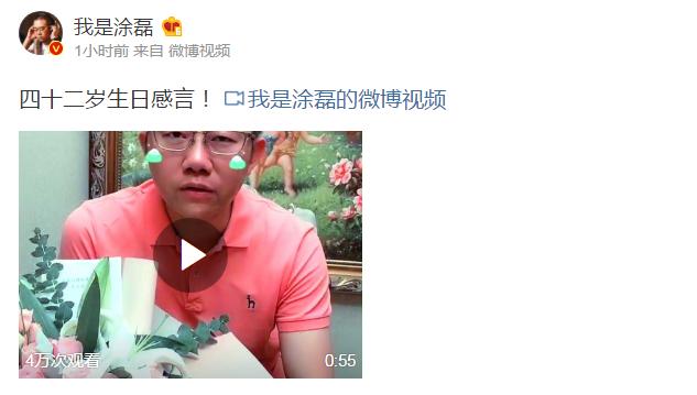 情感主持人涂磊微博曝42岁生日视频 网友:祝生日快乐