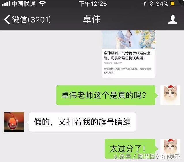 吴奇隆委托律师发公告辟谣离婚传闻,杨幂刘恺