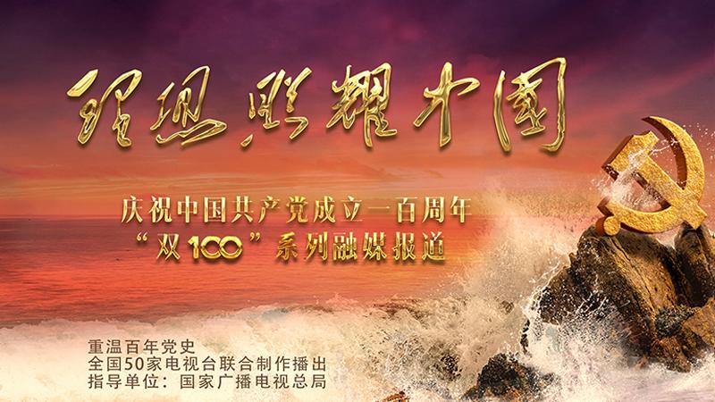 理想照耀中国│大庆:铁人队伍永向前