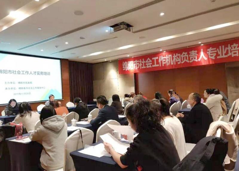 四川綿陽:開展社會工作人才實務培訓