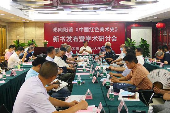 《中国红色美术史》首发式暨学术研讨会