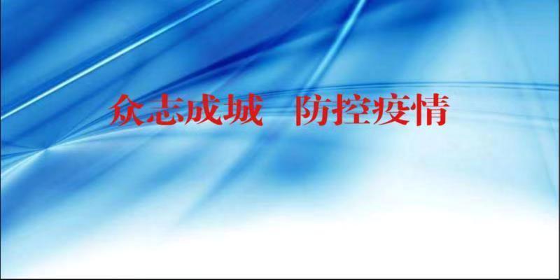 健康北京0128-众志成城 防控疫情
